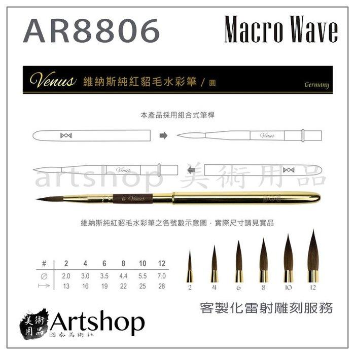 【Artshop美術用品】Macro Wave 馬可威 維納斯純紅貂毛水彩筆(圓) 6號