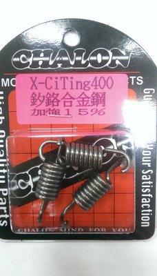 騎士精品 仕輪 X-CITING 400 離合器 小彈簧 +15%