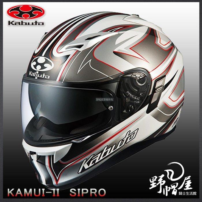 三重《野帽屋》日本 OGK Kabuto KAMUI-II 全罩 安全帽 內墨片 眼鏡溝。SIPRO 白銀