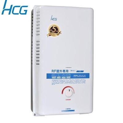 【舊換新 含安裝】和成牌 HCG 12公升  大樓 透天 大廈 通用 GH1211 GH-1211 瓦斯熱水器