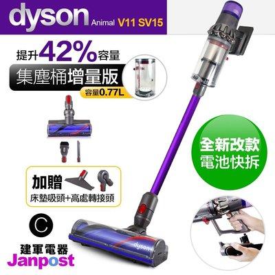 Dyson 戴森 V11 SV15 Animal motorhead 電池快拆版 無線手持吸塵器 五吸頭組