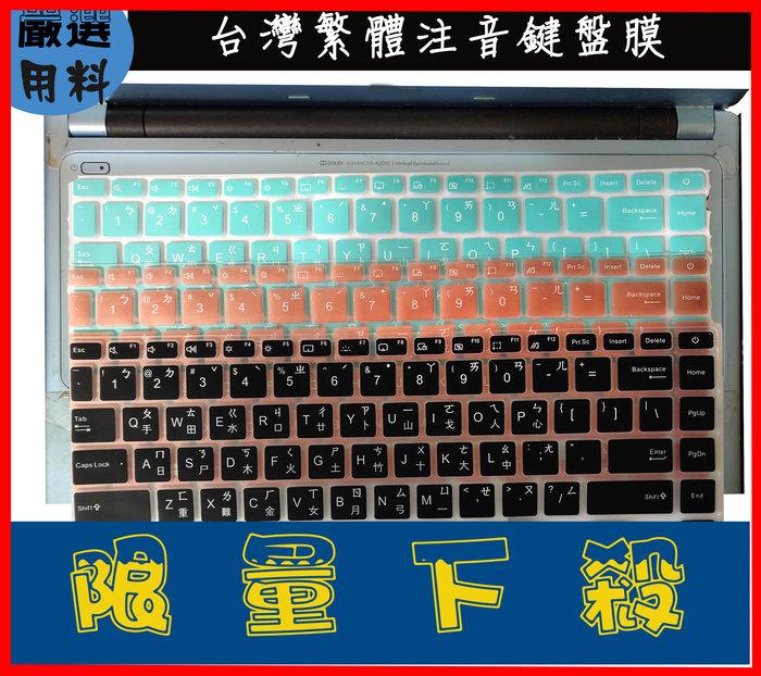 彩色 華碩 ASUS K413FP M433IA 鍵盤膜 鍵盤保護膜 鍵盤套 繁體注音