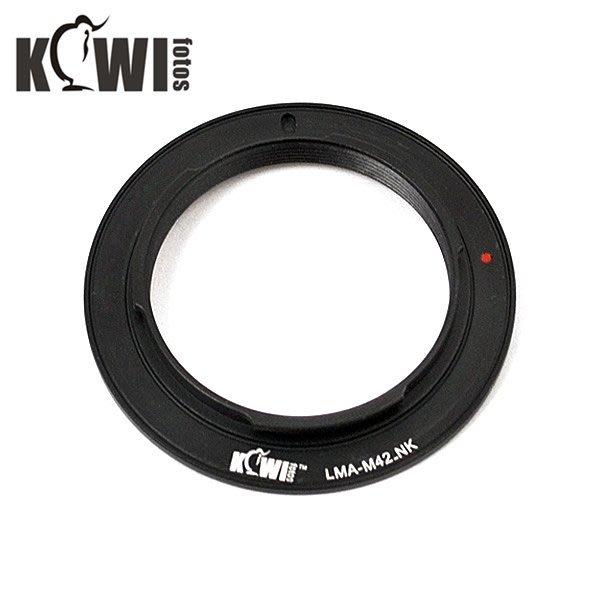 又敗家KIWI FOTOS原廠M42轉Nikon鏡頭轉接環(無檔板無遮蔽環適M42鏡頭接尼康F接環相機)M42-Nikon鏡頭轉接環 M42-F鏡頭轉接環