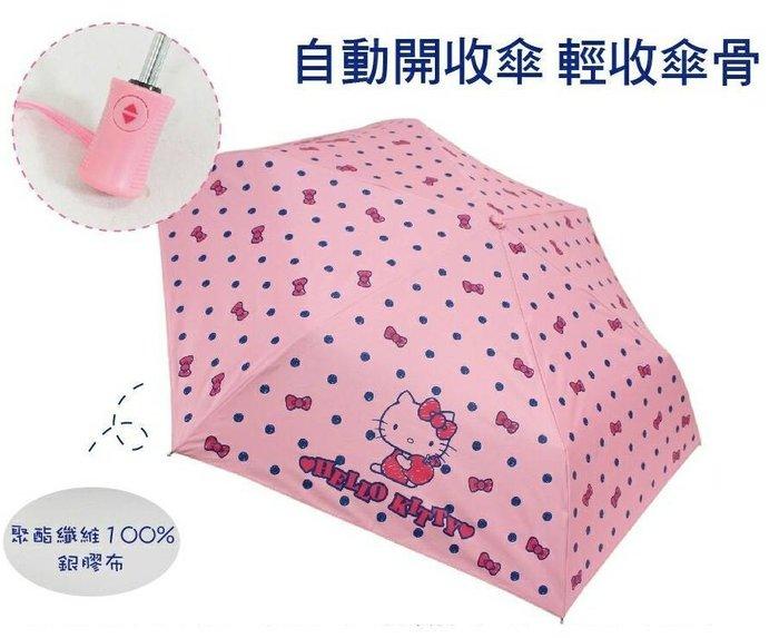 41+ 現貨免運費 HELLO KITTY 抗UV 自動收合傘 雨傘 遮陽傘 粉紅色 #小日尼三 團購 批發 有優惠 #