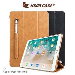 --庫米--JISONCASE Apple iPad Pro 10.5 三折筆槽側翻皮套 平板皮套 側翻皮套