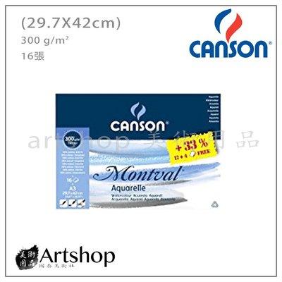 【Artshop美術用品】法國 CANSON 康頌 Montval水彩本 300g (29.7x42 cm) 膠裝16入