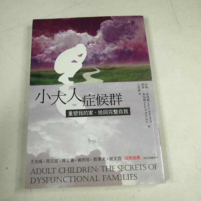 【懶得出門二手書】《小大人症候群》ISBN:9866112861│心靈工坊│約翰‧弗瑞爾│八成新(32E12)