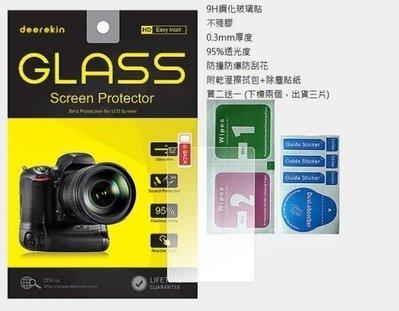 【高雄四海】9H 鋼化玻璃貼 SONY A7 A7R A7S 專用.滿版 螢幕玻璃貼 現貨