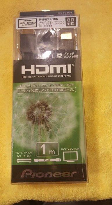 PIONEER 1.4版 1m HDC-FL10-K 高純度 HDMI-線