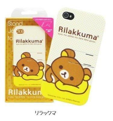 *凱西小舖*日本進口正版SAN-X Rilakkuma懶懶熊可立式I PHONE 4 4s保護殼*出清特價