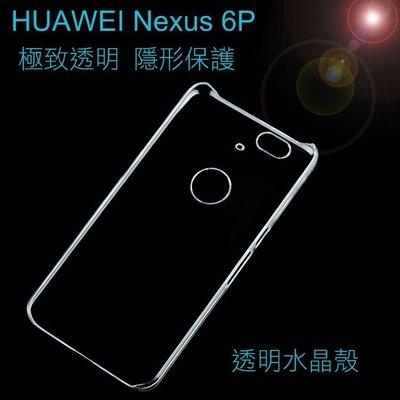 *phone寶*華為 HUAWEI NEXUS 6P 羽翼水晶保護殼 透明殼 硬殼