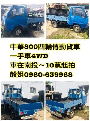 中華三菱800四輪傳動貨車-毅姐0980-639968