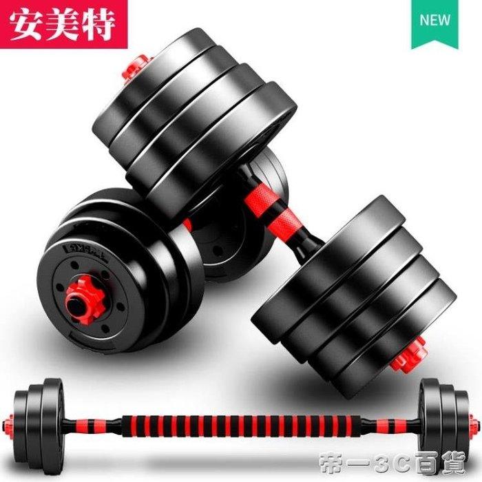 啞鈴男士健身家用20/30公斤特價亞玲鍛煉器材可調節亞玲男一對IGO