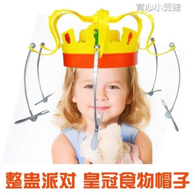 互動遊戲創意食物旋轉吃貨皇冠家庭遊戲互動帽子聚會搞怪玩具