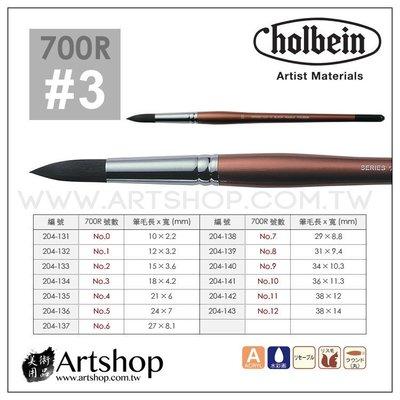 【Artshop美術用品】日本 HOLBEIN 好賓 700R 黑貂水彩筆 (圓) #3