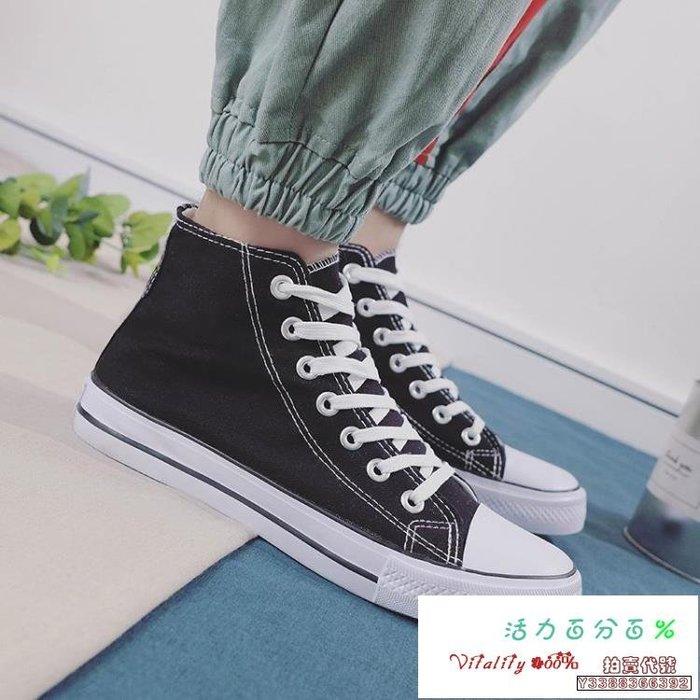 男士帆布鞋男鞋休閒鞋男韓版學生布鞋板鞋情侶中高筒潮流鞋子 全館免運