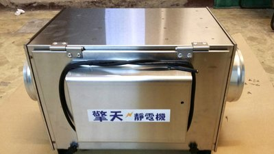 擎天靜電機工廠自營靜電式除油煙靜電機(全新機型)