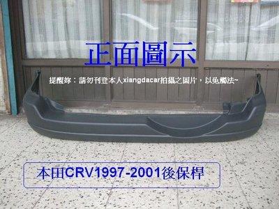 [重陽汽材]本田CRV 1997-1999後保桿[OEM正廠產品/不是大陸製]