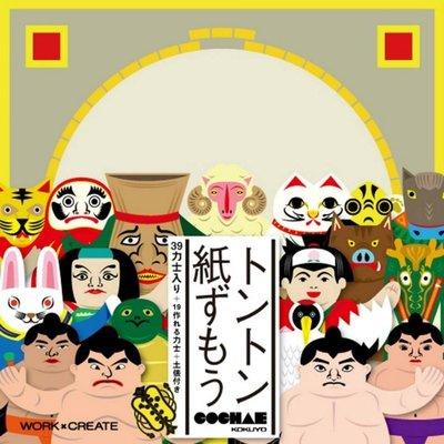 【小糖雜貨舖】日本 KOKUYO 咚咚紙相撲 KE-WC32