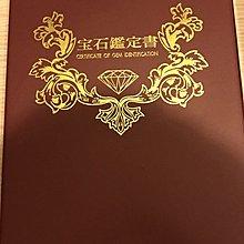 中國張寶石鑑定