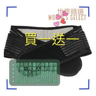 【購物台代購】日本鈦赫茲超能量保健護腰帶超值組(免運)