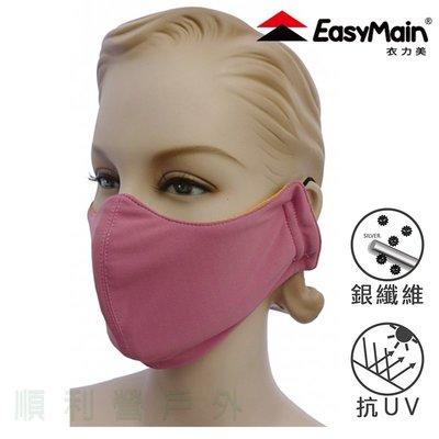 衣力美EASYMAIN 防曬無臭抗菌口罩 AE02017 葡萄紫 防曬口罩 排汗口罩 防塵口罩 OUTDOOR NICE