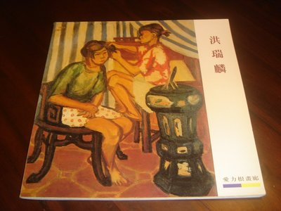 【三米藝術二手書店】洪瑞麟畫冊 J. L. HUNG ~~ 珍藏書交流分享,愛力根畫廊出版