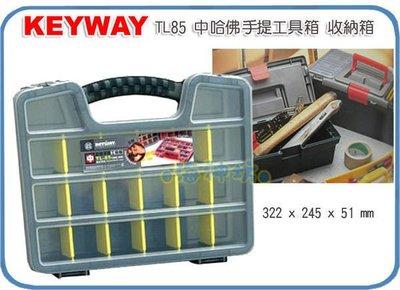 =海神坊=台灣製 KEYWAY TL85 中哈佛手提工具箱 整理箱 收納盒 分類盒 附隔板 2L 6入800元免運