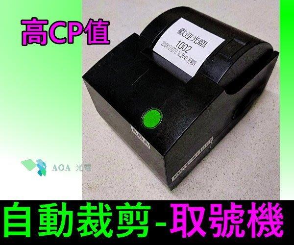 一鍵取號小型自動裁紙叫號跑號機按鈕取票排號機門診叫號給號機流水順序號抽牌機跳號出號印號機取號排隊機製號機器取票機台