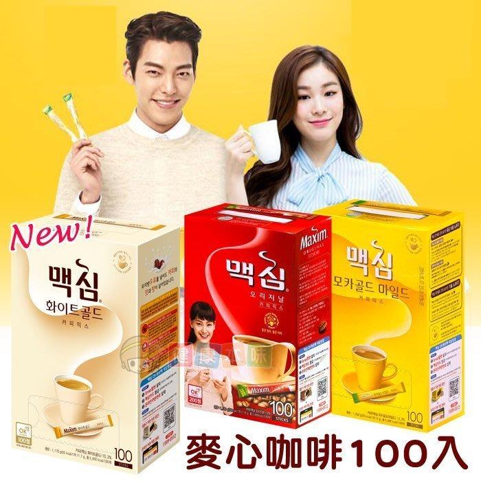 韓國Maxim 麥心摩卡/原味/白金 三合一咖啡盒裝100入 [KO37019476]健康本味
