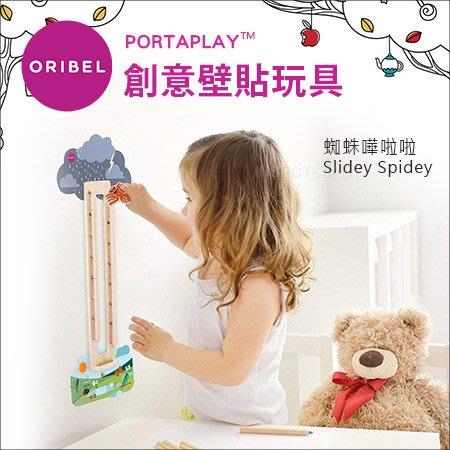 ✿蟲寶寶✿【新加坡Oribel】隨意黏貼 安全無毒 激發想像 Vertiplay 創意壁貼玩具 - 蜘蛛嘩啦啦