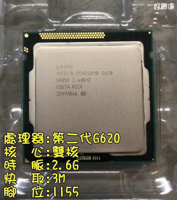 好厝邊二手電腦零件 Intel Pentium G620 2.6G 3M 第二代雙核心處理器 1155腳位 22奈米