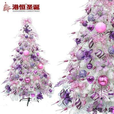 聖誕樹 聖誕裝飾 圣誕節裝飾華麗歐式1.2米-2.1米粉紫系白樹裝飾套餐圣誕樹全館免運價格下殺
