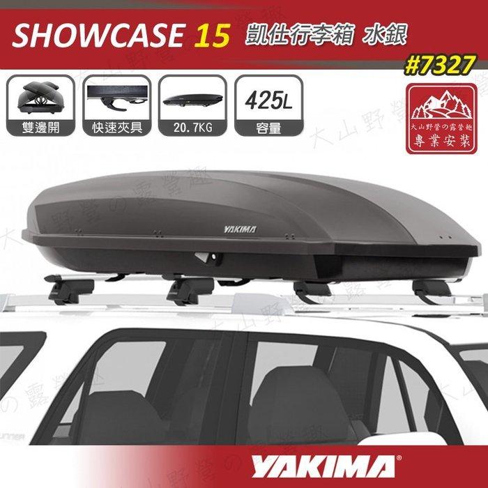 【大山野營】YAKIMA 7327 SHOWCASE 15 水銀 425L 凱仕行李箱 車頂箱 旅行箱 漢堡