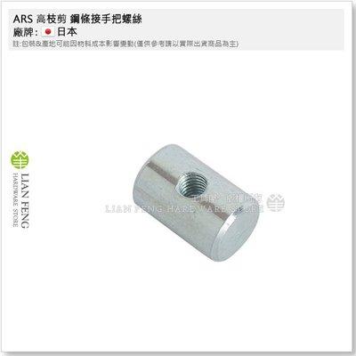 【工具屋】ARS 高枝剪 鋼條接手把螺絲 SP-43 鋼線 手把 把手 螺栓 固定 螺絲 高枝鋏配件 零件更換 日本