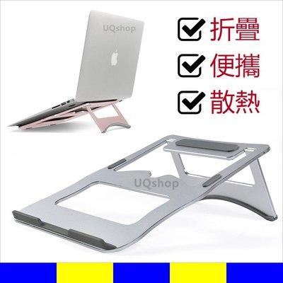 筆電架 鋁合金 Macbook支架 金屬 筆電 支架 筆電專用 支撐架 筆電散熱 便攜 折疊 增高架 現貨 uqshop