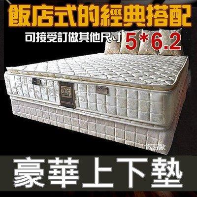 【海西歐】上下一起彈力加倍【透氣豪華五線1,200顆彈簧獨立筒床上墊+下墊+防蹣抗菌緹花布料】