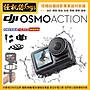 送手環支架 怪機絲 6期含稅 現貨 DOA DJI 大疆 OSMO ACTION 運動相機 攝影機 4K 公司貨