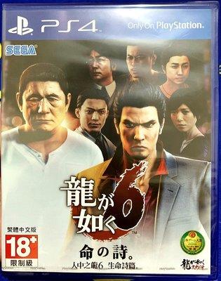 幸運小兔【全新未拆】PS4遊戲 PS4 人中之龍 6 生命詩篇 中文版 龍如 命之詩 Yakuza 6 桐生一馬