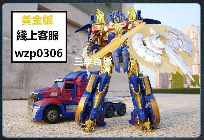 三季 變形玩具超變金剛4 正版男孩兒童玩具合金版機器人套裝汽車人模型 擎天柱❖815