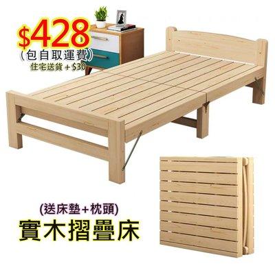 簡約 實木摺疊床 單人床 (W60 80 90 100 120 150cm)*190cm Foldable Wooden Bed(包自取運費)
