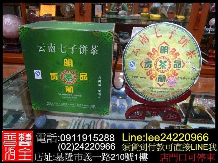 【藝全普洱】2007年 中茶昆明茶廠 明前貢品 生茶 茶餅 400克