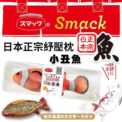*WANG*Smack日本正宗小丑魚紓壓枕‧嚴選100%高純度木天蓼填充 不含棉花‧貓玩具