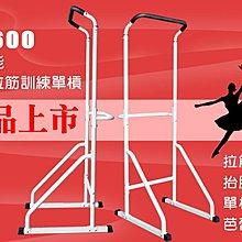 ◎免運【 X-BIKE  晨昌】 多功能芭蕾拉筋訓練單槓(優雅上市) 台灣精品 50600