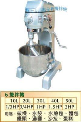 超低  特價   攪拌機 食品機械 台中 順光全新設備  限下標價