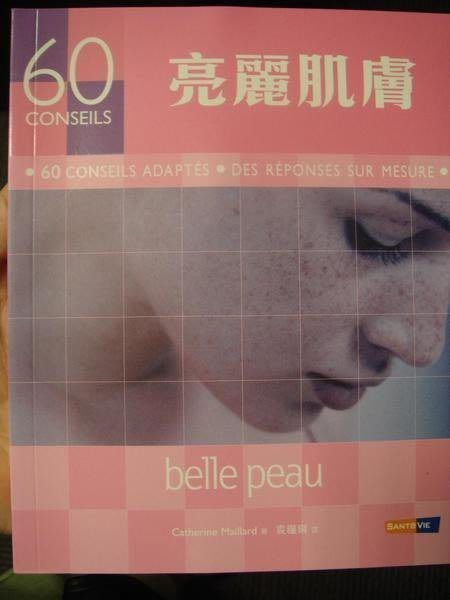 全新健康保健書系列【亮麗肌膚】, 無底價!免運費!
