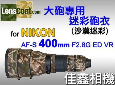 @佳鑫相機@(全新品)美國 Lenscoat 大砲迷彩砲衣(沙漠迷彩) for Nikon AF-S 400mm F2.8 G ED VR