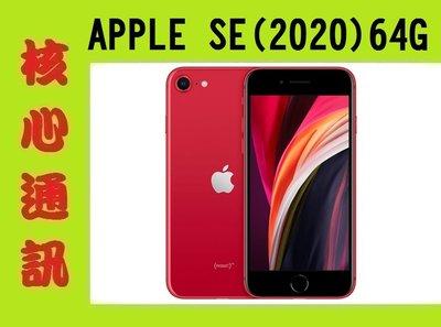 【核心通訊】IPHONE SE 2020 SE2 64G 攜碼台哥大4G 1399(30)吃到飽手機1預繳13990