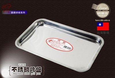 VSHOP網購佳〉長方烤盤(小) 正304 平盤 托盤 烤模 淺盤 不鏽鋼 台灣製