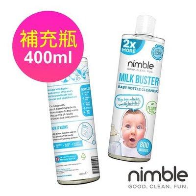 【紫貝殼】英國 靈活寶貝 Nimble Sticky Stopper 奶瓶蔬果除味清潔液補充包 400ml
